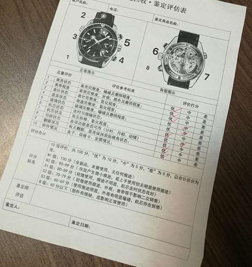 手表回收鉴定评估书